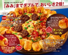 pizza-hut-double-roll-pie